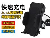 Motorcycle/Electrombile Phone holder with charger